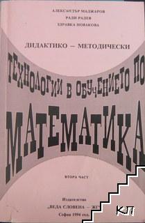 Дидактико-методически технологии в обучението по математика