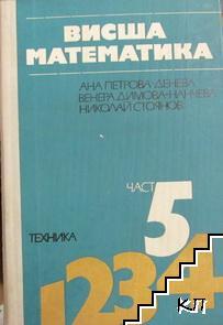 Висша математика. Том 2-5