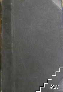 Учебникъ по обща теория на правото. Томъ 2. Часть 1: Правни субекти