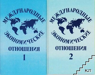 Международные экономические отношения в двух томах. Том 1-2