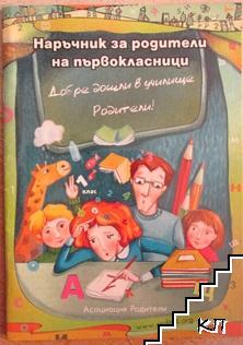 Наръчник за родители на първокласници
