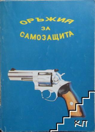 Оръжия за самозащита