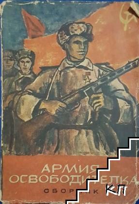 Армия-освободителка