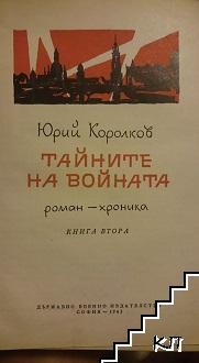 Тайните на войната. Книга 2