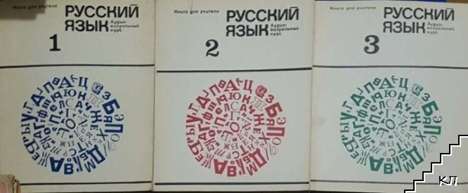 Русский язык. Книга для учителя. Том 1-3 / Русский язык. Книга для учеников. Том 1-3
