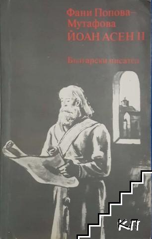 Йоан Асен II