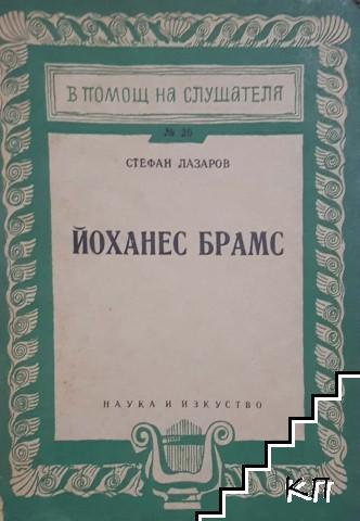 Йоханес Брамс