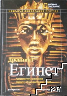 Древният Египет. Археологията разкрива тайни от миналото на Египет