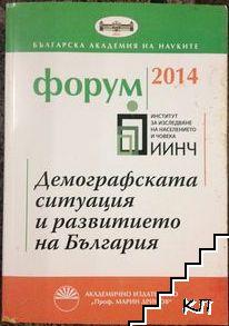 Демографската ситуация и развитието на България