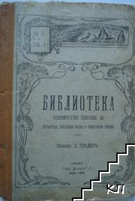 Библиотека. Кн. 1-2 / 1905-1906
