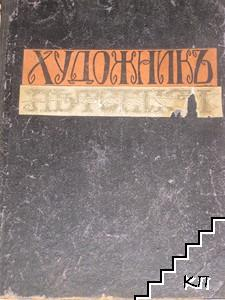 Художникъ. Бр. 5-6 / 1909 / Летописи. Бр. 1-12 /1904