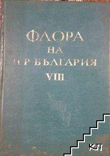 Флора на НР България. Том 8