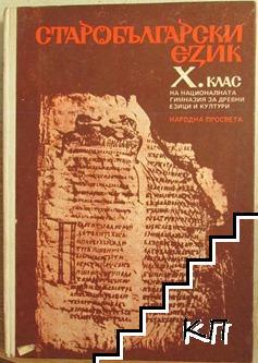 Старобългарски език за 10. клас на Националната гимназия за древни езикци и култура