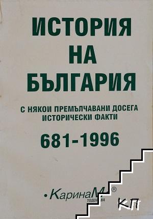 История на България с някои премълчавани досега исторически факти 681-1996