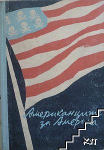 Американците за Америка