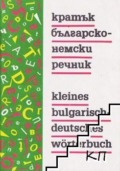 Кратък българско-немски речник