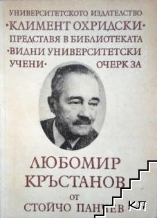 Любомир Кръстанов