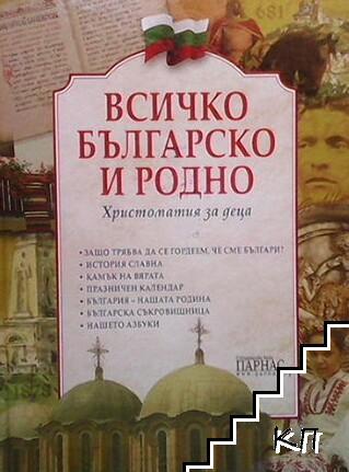 Всичко българско и родно