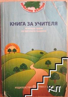 Книга за учителя за втора група на детската градина