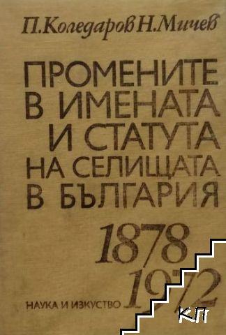 Промените в имената и статута на селищата в България 1878-1972