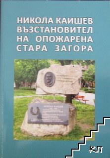 Никола Каишев - въстановител на опожарена Стара Загора