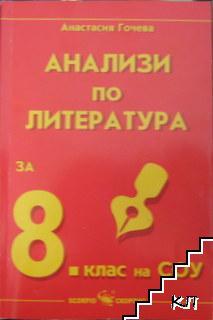 Анализи по литература за 8. клас на СОУ
