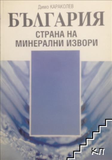 България, страна на минерални извори