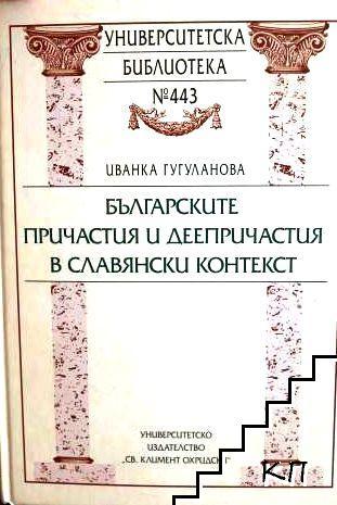 Българските причастия и деепричастия в славянския контекст