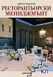Ресторантьорски мениджмънт