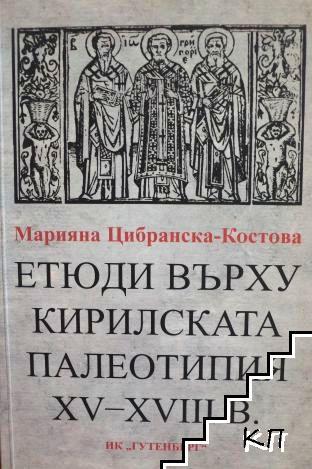 Етюди върху Кирилската палеотипия от ХV-ХVІІІ в.