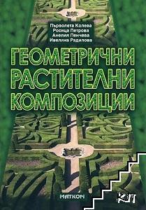 Геометрични растителни композиции