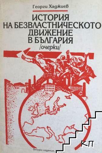 История на безвластническото движение в България