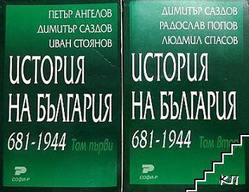 История на България 681-1944. Том 1-2