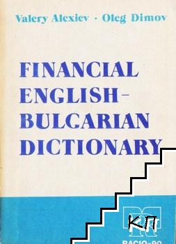 Financial English-Bulgarian Dictionary