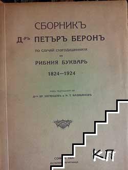 Д-ръ Петъръ Беронъ