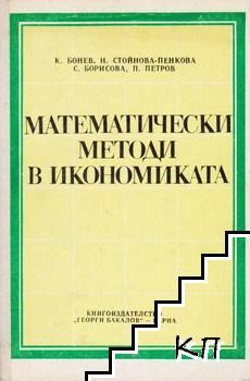 Математически методи в икономиката: Математическо програмиране