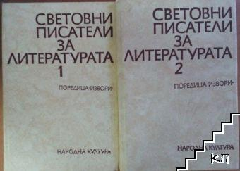 Световни писатели за литературата в две книги. Книга 1-2