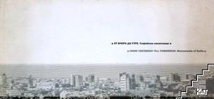 От вчера до утре. Софийски паметници / From Yesterday Till Tomorrow. Monuments of Sofia