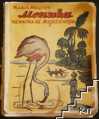 Моника на пъть за Мадагаскаръ