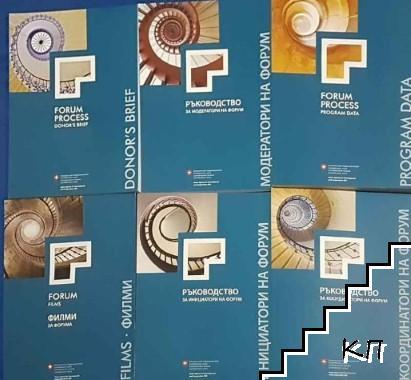Публикации за форум процесите. Част 1-6 / Forum process publications. Part 1-6