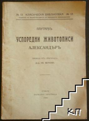 Успоредни животописи: Александъръ