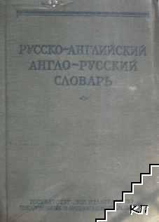 Краткий русско-английский и англо-русский словарь