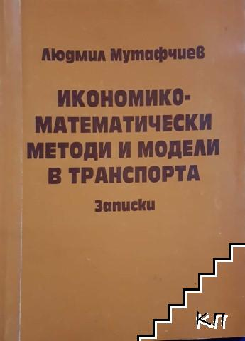 Икономико-математически методи и модели в транспорта