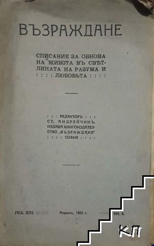 Възраждане. Кн. 8 / априлъ 1924