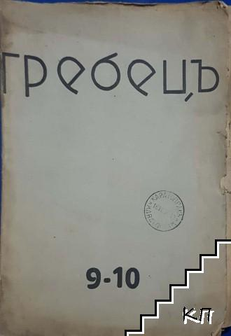 Гребецъ. Бр. 9-10 / 1934