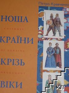 Ноша України крізь віки