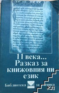11 века... Разказ за книжовния ни език