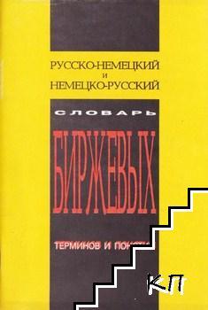 Русско-немецкий и немецко-русский словарь биржевых терминов и понятий