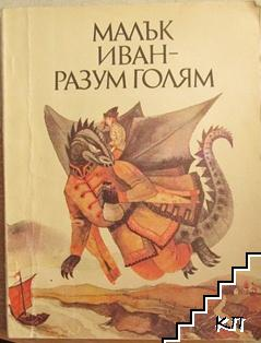 Малък Иван - разум голям
