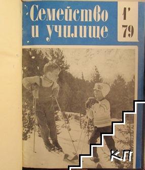 Семейство и училище. Бр. 1, 4-5, 10 / 1979